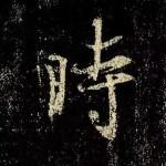 《圣教序》字字析(连载:第7讲)