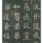 书法间架结构二十八法