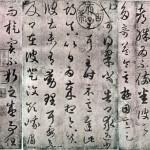 毁于1945年原子弹轰炸的王羲之《游目帖》