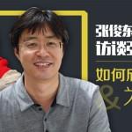 """墨池直播汇:张俊东访谈张公者""""如何欣赏篆刻+为艺的孤独"""""""