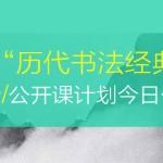 """墨池""""历代书法经典""""【免费】公开课计划公布(篆隶群发布)"""