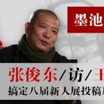 【墨池直播汇】张俊东访王登科 搞定八届新人展投稿那些事儿