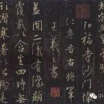 """""""二王""""名帖摭谈【16】"""