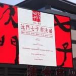"""""""2016沈门七子书法作品展""""在甘肃省张掖美术馆隆重开幕"""