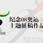 纪念08奥运 主题征稿作品展览