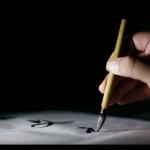 书法,与生活本来的模样-佩文堂书法艺术公益宣传片 墨池首发