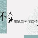 """情怀入梦 家国在心 墨池国庆""""家国情怀""""书法特辑-陆游"""