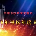 中原书法网丨2016书坛年度人物——冯 错
