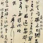 张大千——书法之妙在手稿