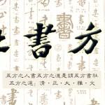 墨池学院—五方书社任丘张强书法班第三期学生毕业作品展