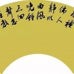 热烈祝贺墨池美女导师——黑龙江省青年书画家崔岩老师