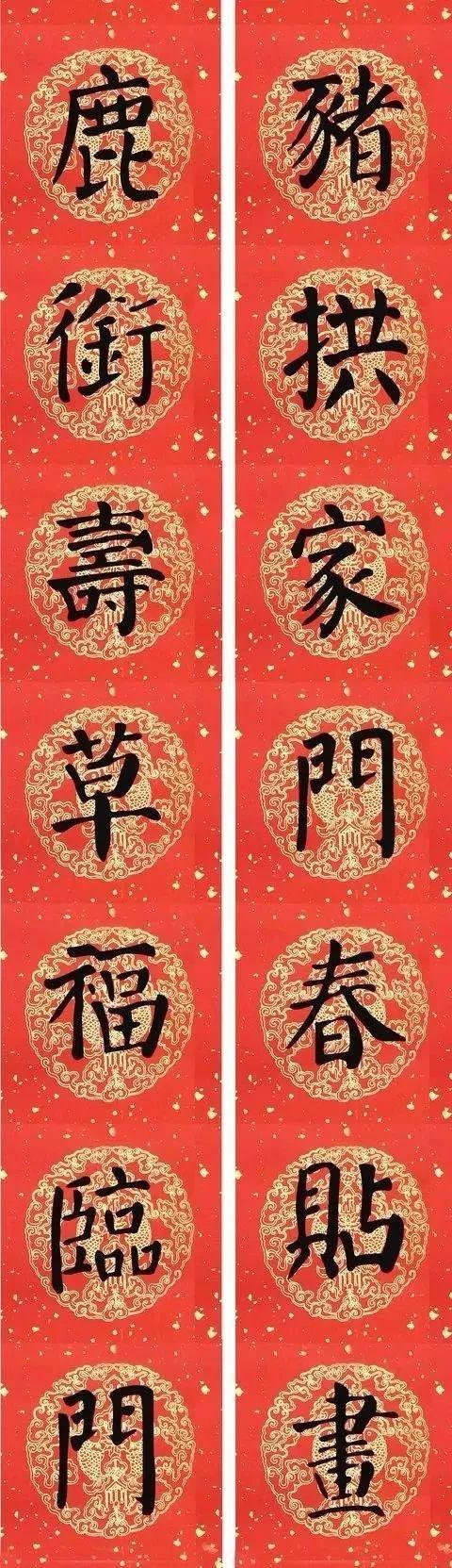2019猪年颜真卿楷书集字春联