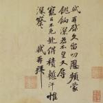 苏轼这封信,写得秀美极了!