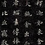 罕见!60年代出土的苏轼小楷,历经900多年竟然依旧完整如新